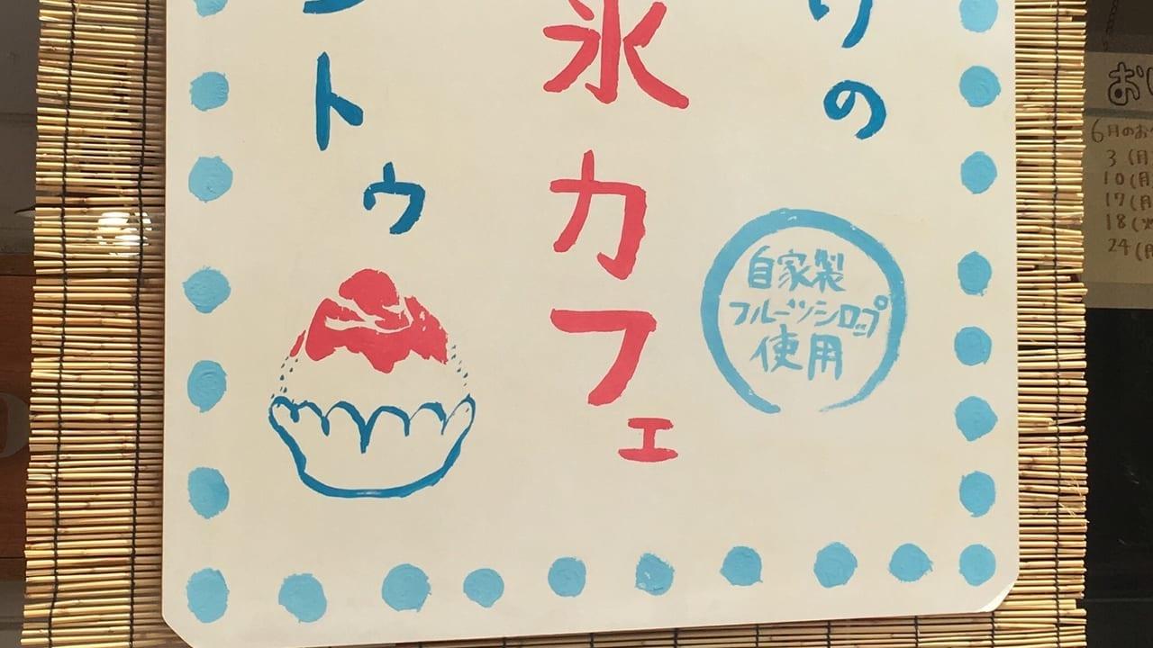 トントゥかき氷カフェ看板