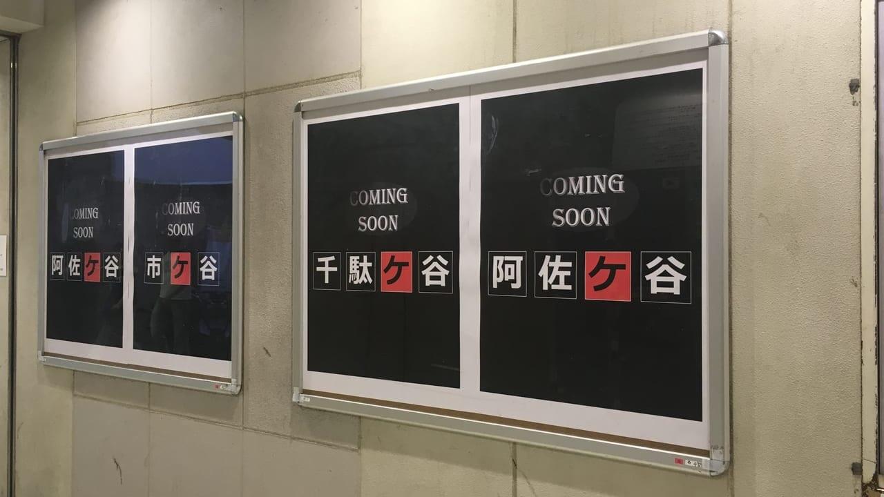 【杉並区】JR阿佐ヶ谷駅のあの「黒いポスター」の真相が6/24(月)ついに明らかになる?!