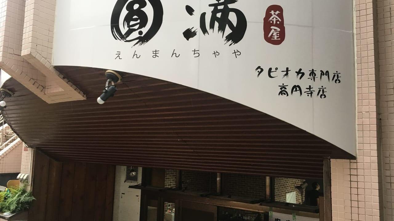 【杉並区】タピオカ激戦区?!『高円寺』にまた新たなタピオカ専門店がOPEN予定です!【7/4追記あり】