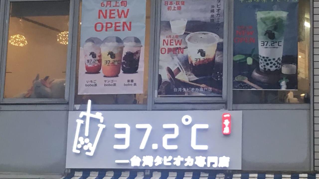【杉並区】本日、荻窪南口にタピオカ専門店がOPEN!!オープンセール開催中!
