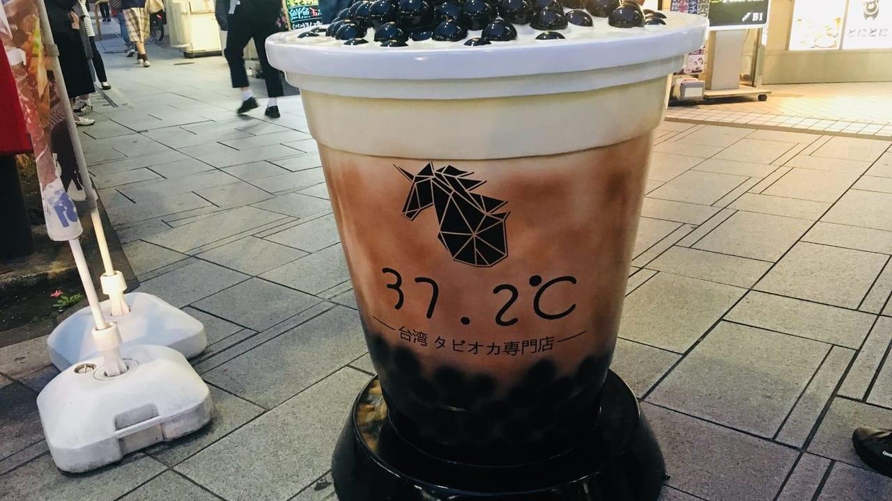 【杉並区】荻窪駅前の台湾タピオカ専門店37.2℃のオープンセールに行ってきました!