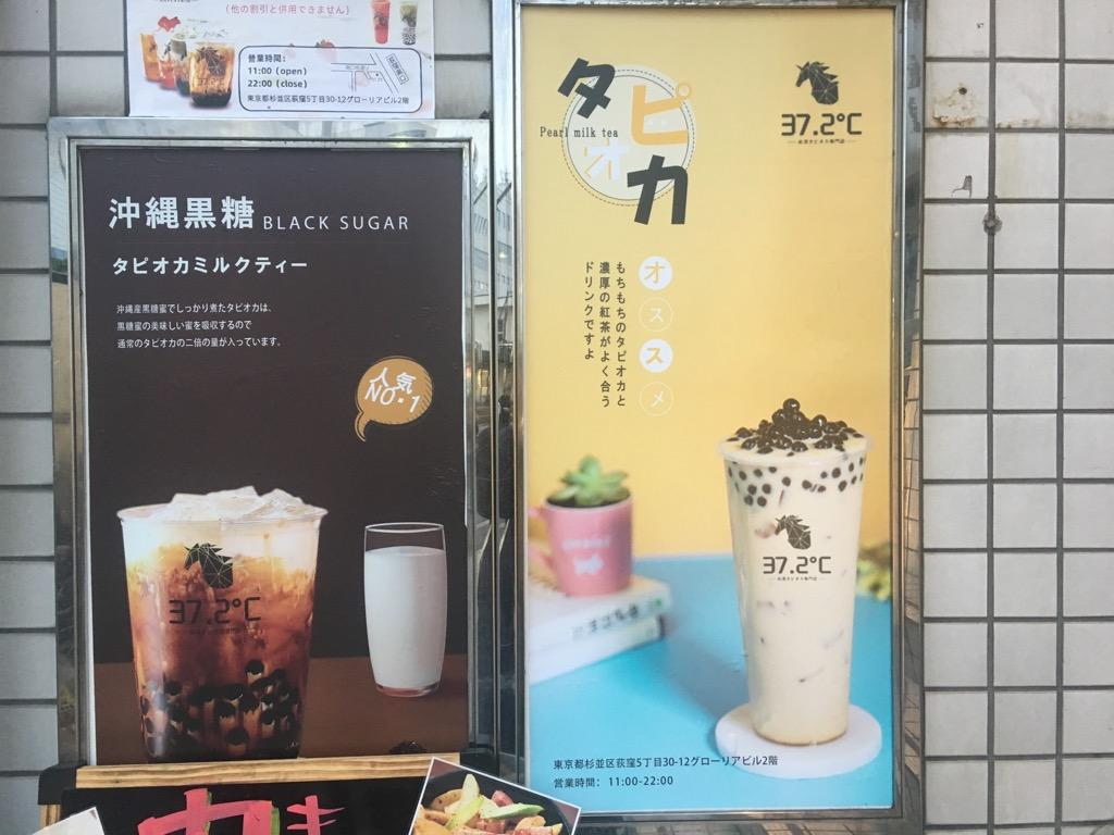 台湾タピオカ専門店37.2℃