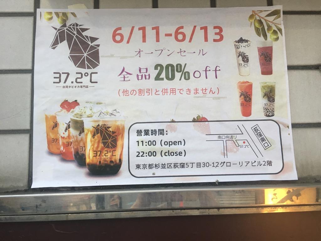 台湾タピオカ専門店37.2℃オープンセール