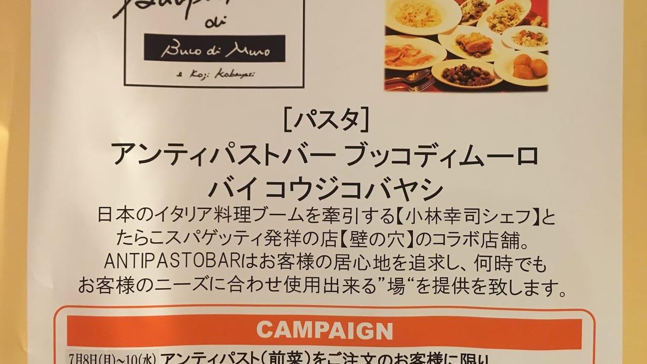 【杉並区】本日7月8日(月)阿佐ヶ谷Beansに『アンティパストバー』がOPEN!今日からのキャンペーンを見逃すな!→7/10訂正追記あり