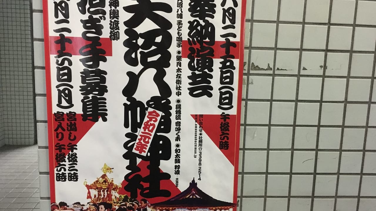 天沼八幡神社奉納演芸