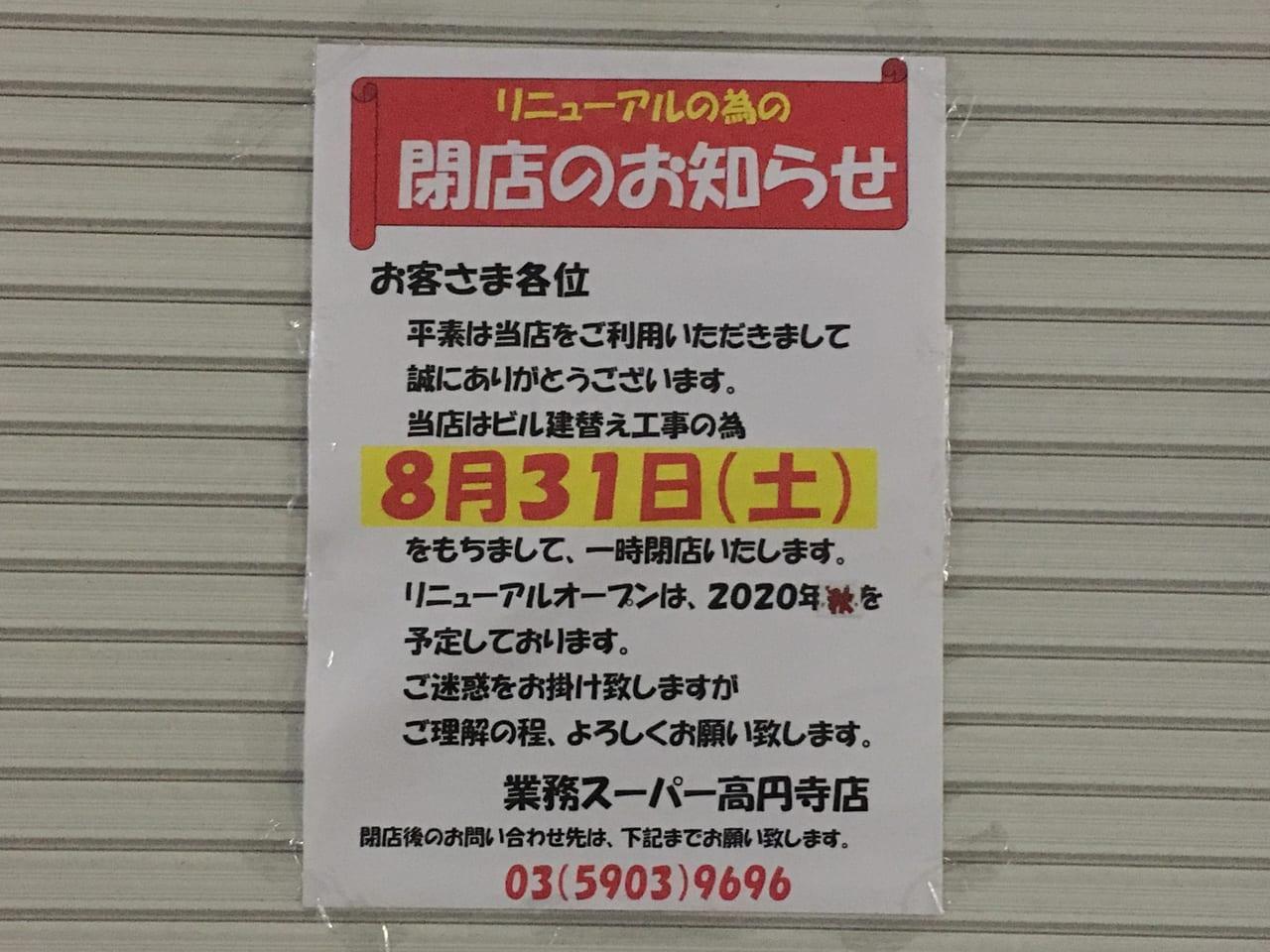 業務スーパー高円寺店