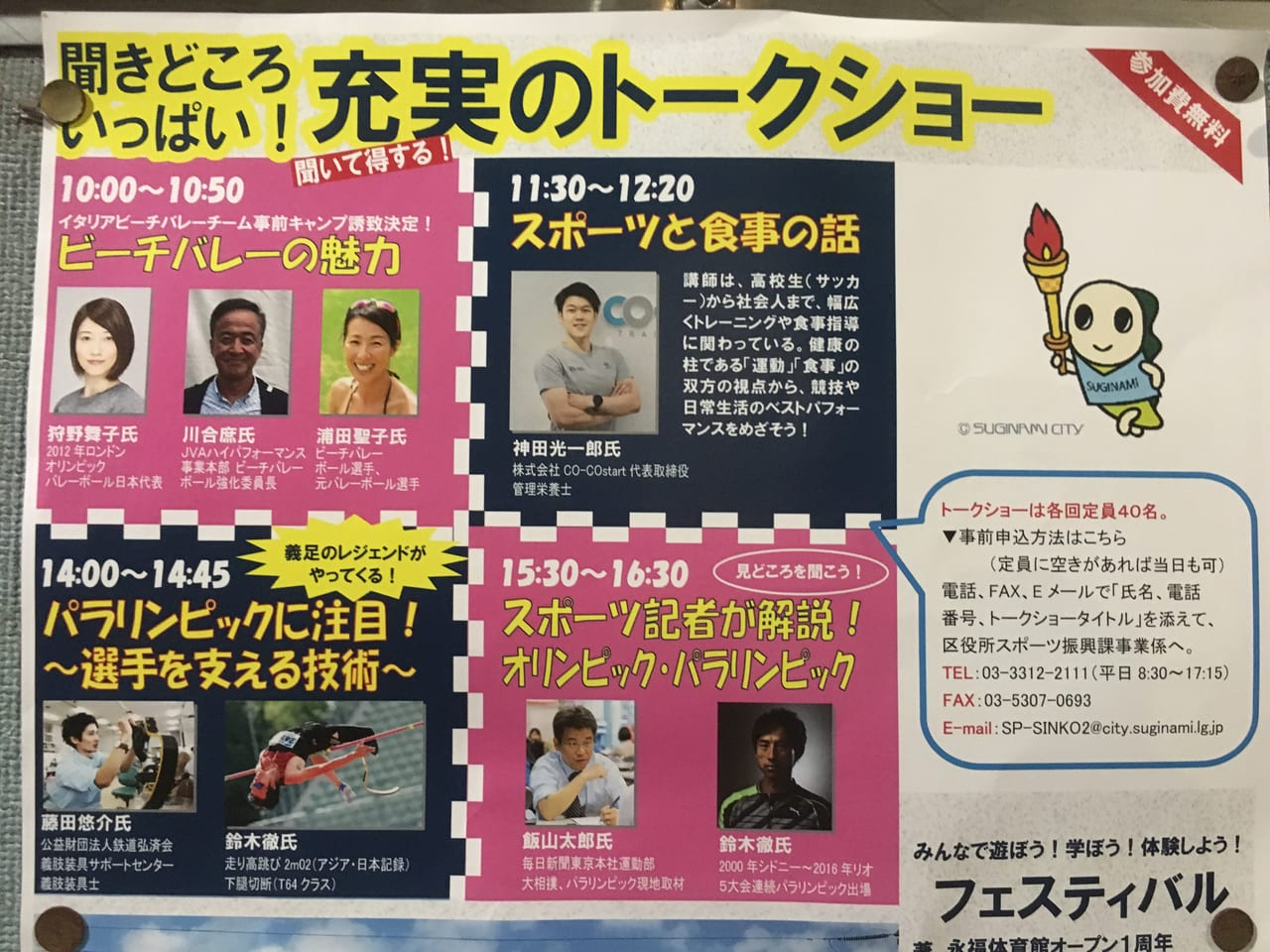 【杉並区】東京オリンピックまであと1年!今週末は永福体育館で開催されるオリパライベントでレッツエンジョイ!ビーチ