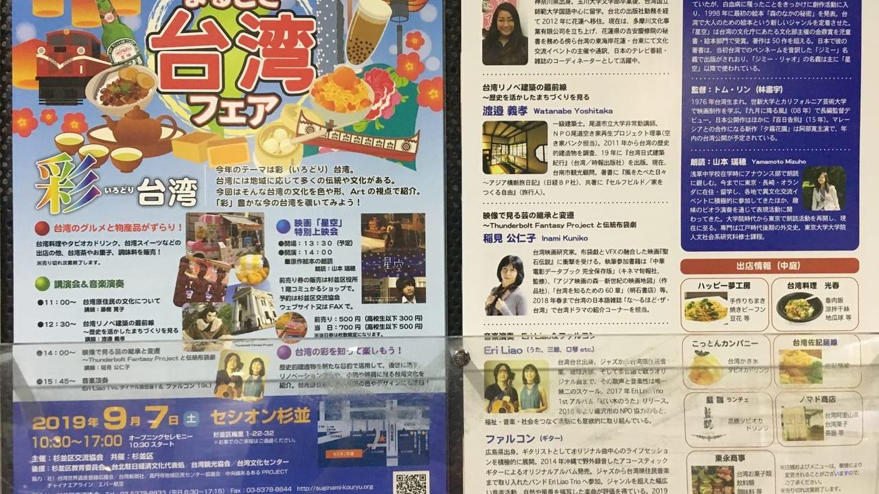 まるごと台湾フェア2019