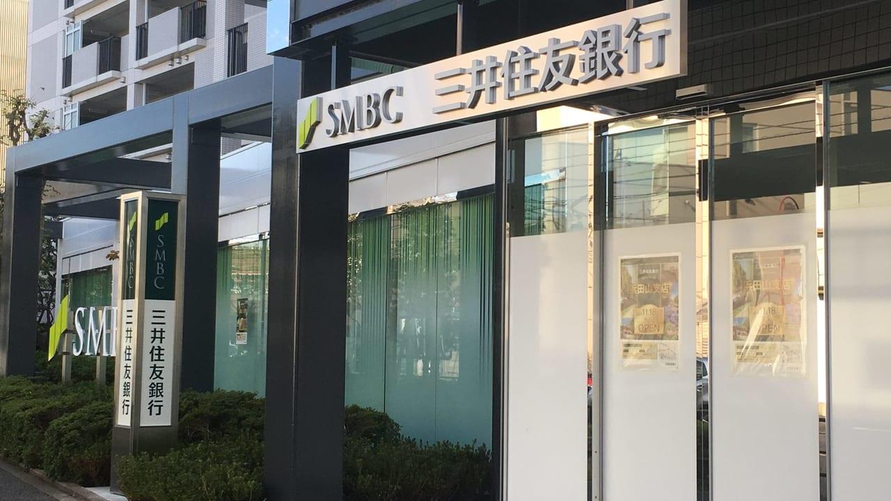 三井住友銀行 浜田山支店
