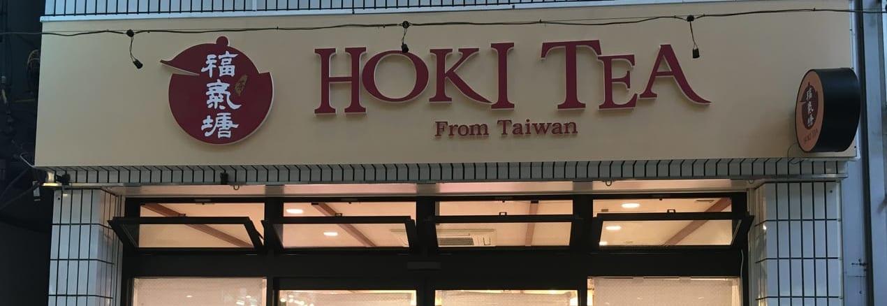 HOKI TEA(ホキティー)