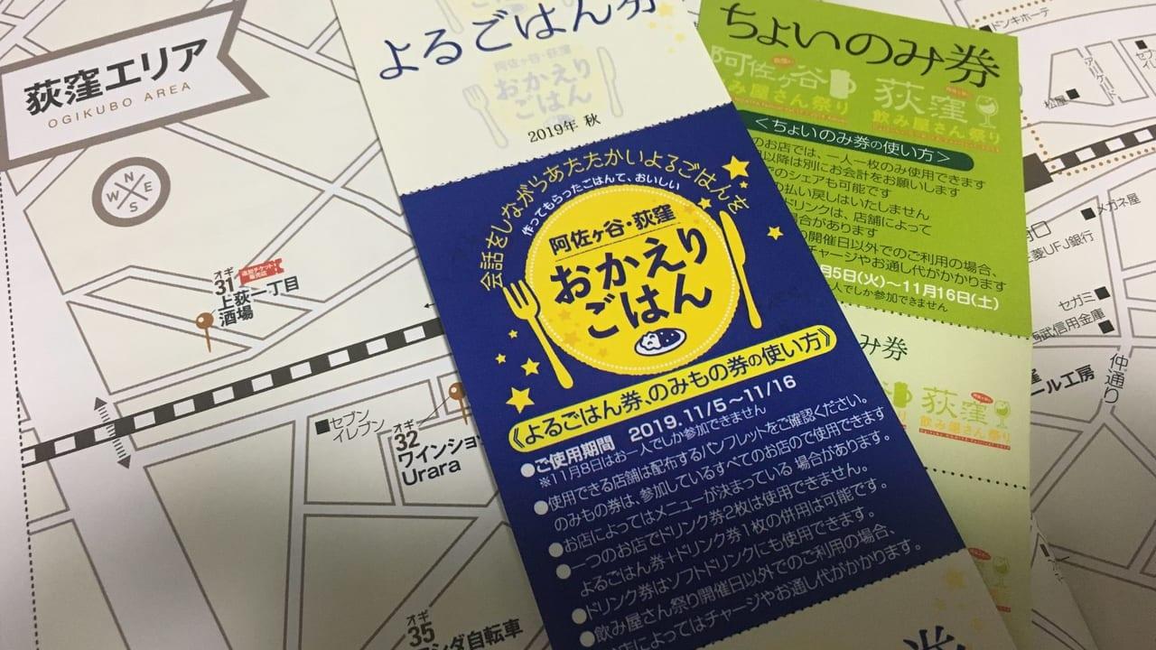 荻窪飲み屋さん祭り2019秋