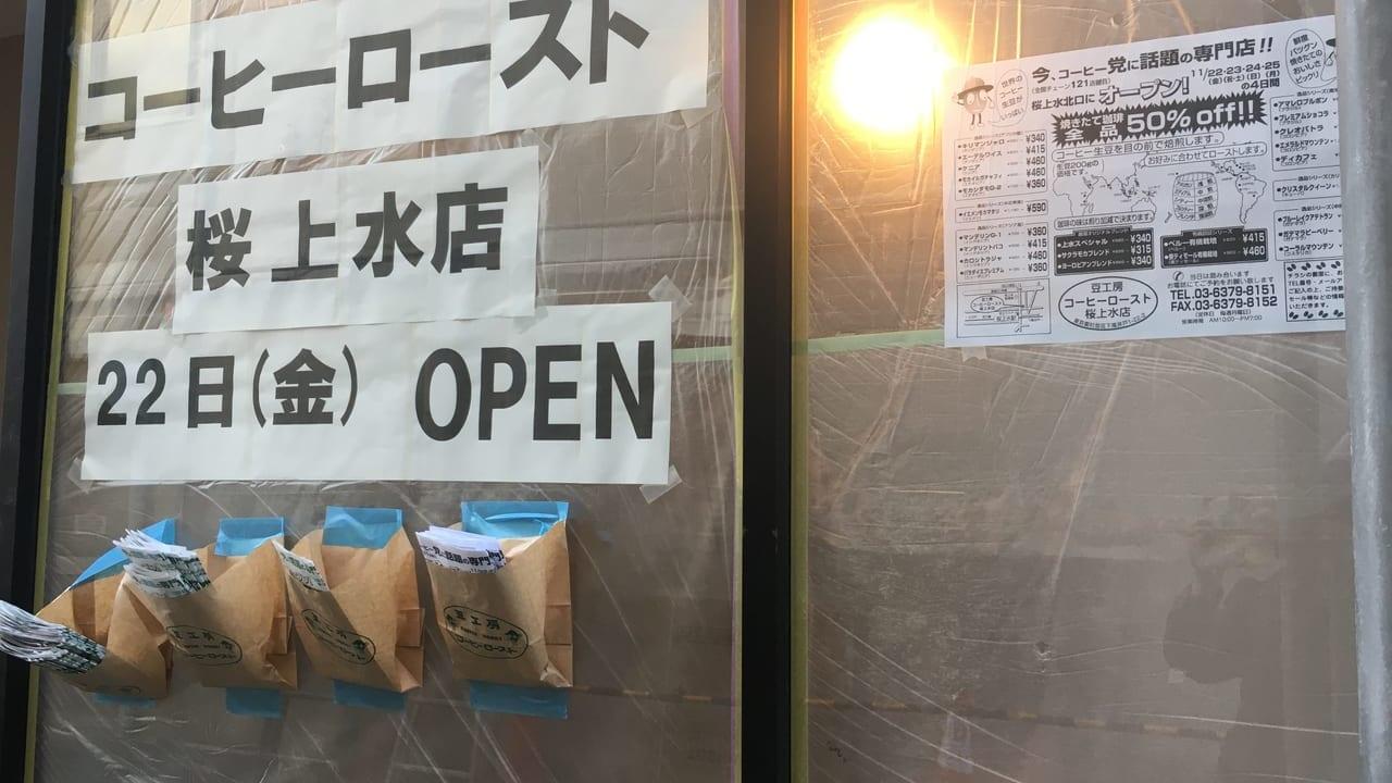 豆工房コーヒーロースト桜上水店