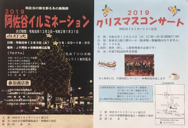 2019阿佐谷イルミネーション