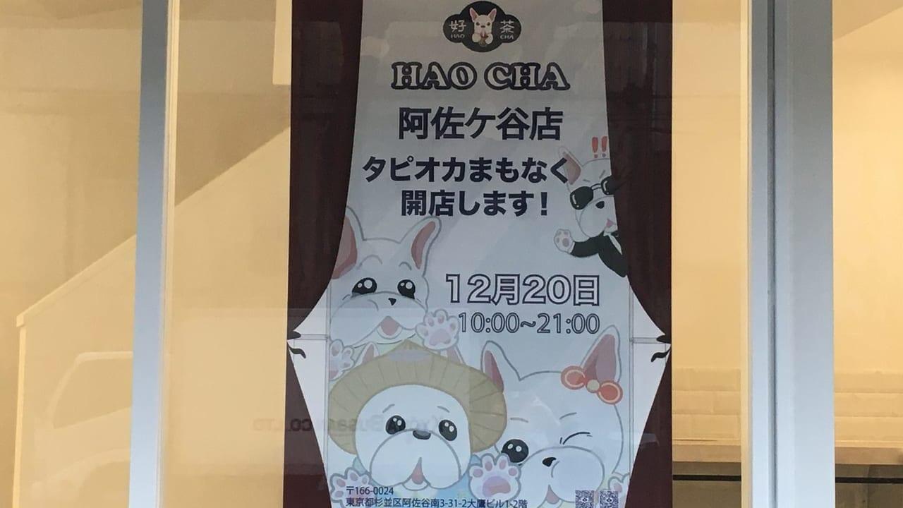 好茶(HAO CHA)阿佐ヶ谷