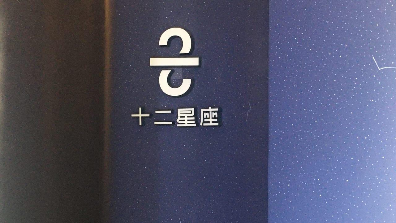 十二星座 高円寺タピオカ