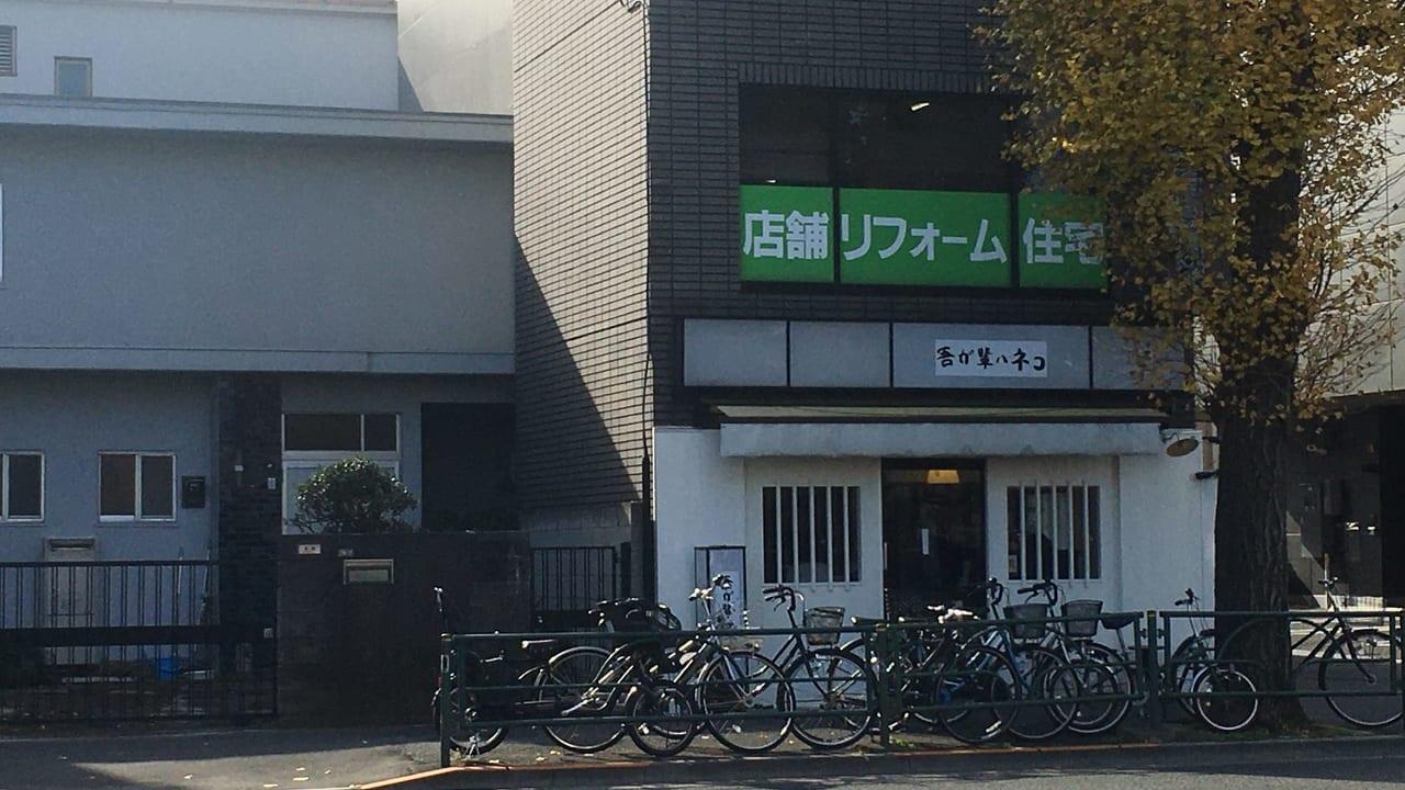 吾ガ輩ハネコ 青梅街道