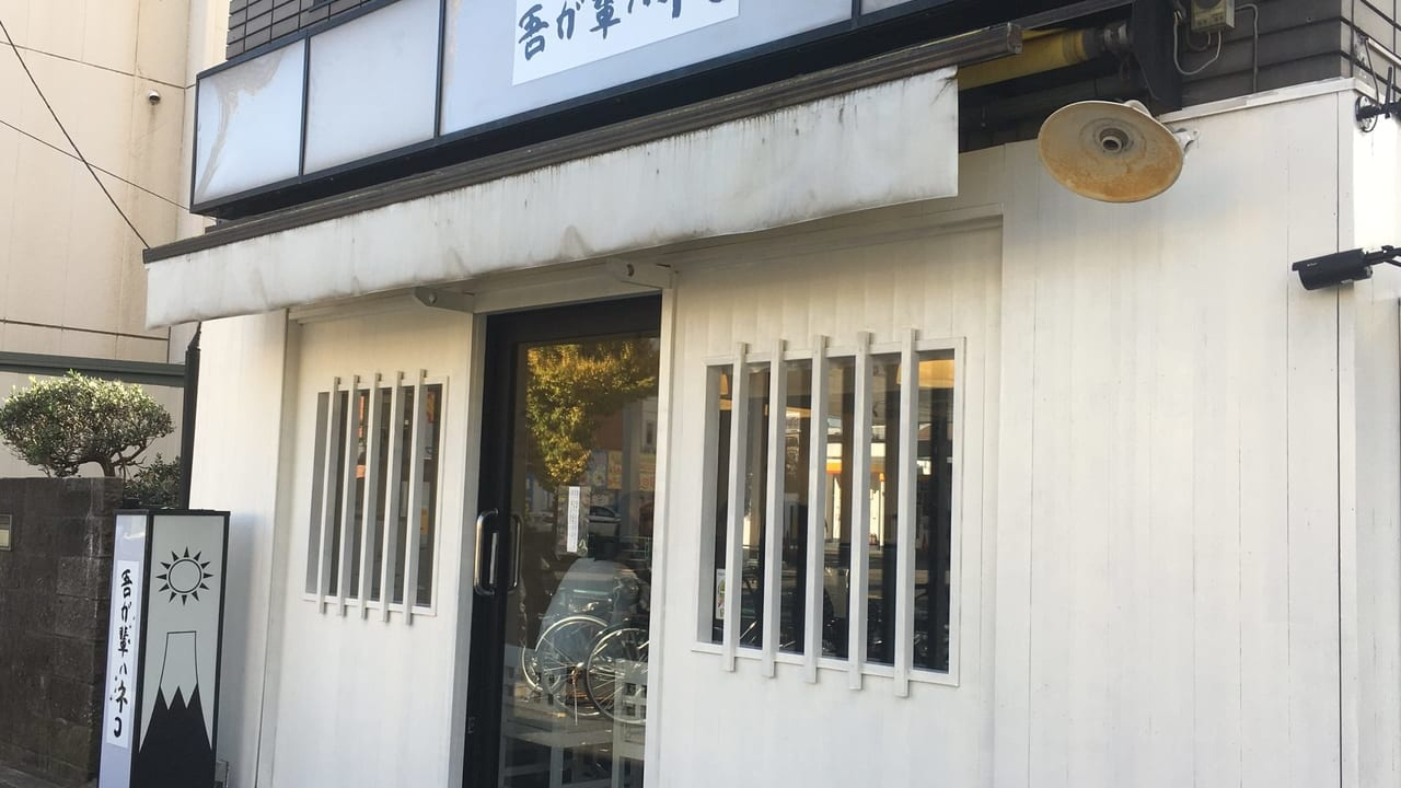 吾ガ輩ハネコ 阿佐ヶ谷