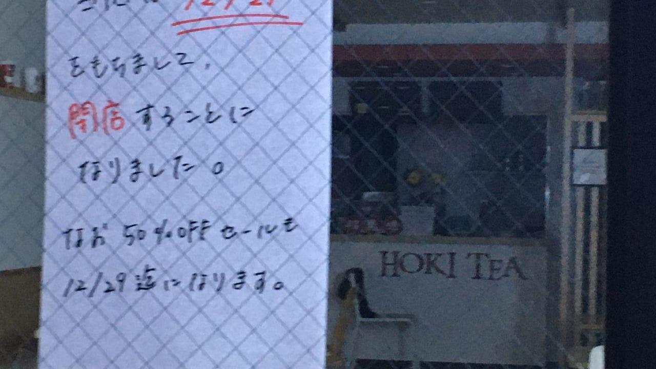 HOKI TEA閉店