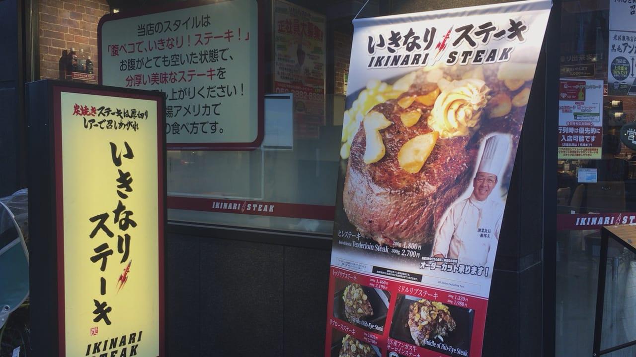 福岡 閉店 いきなり ステーキ
