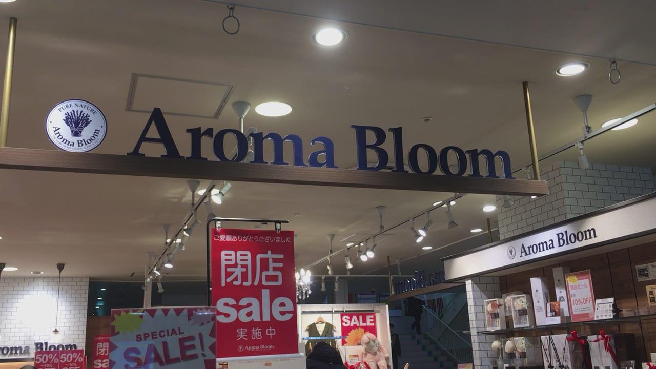 アロマブルーム荻窪店