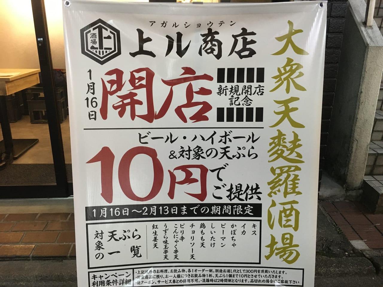 天ぷら酒場上ル商店荻窪開店