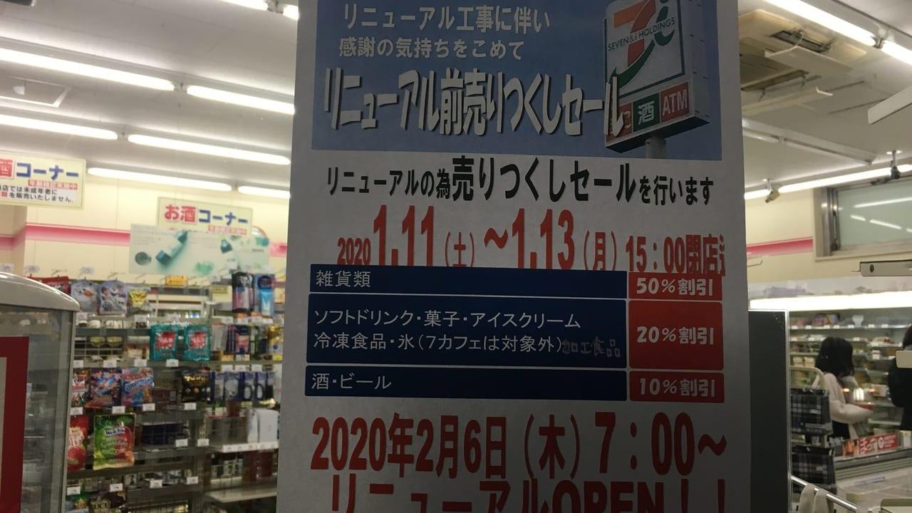 セブンイレブン荻窪5丁目店リニューアル