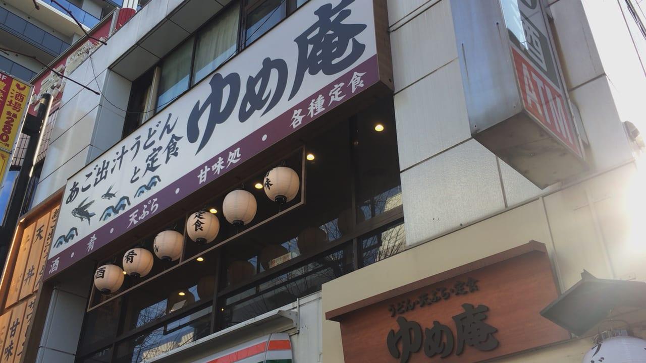 ゆめ庵南阿佐ヶ谷駅前店閉店