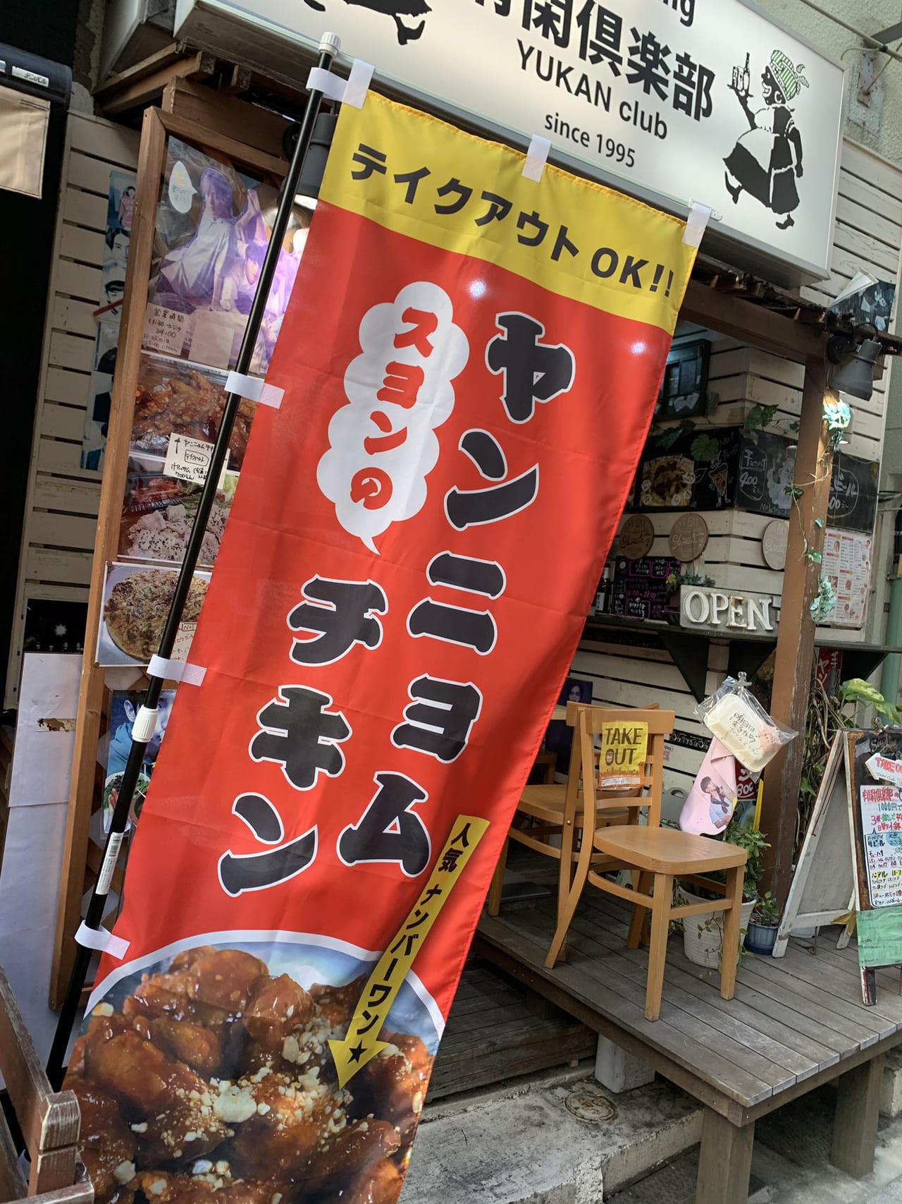 K-POPダイニング有閑倶楽部 荻窪