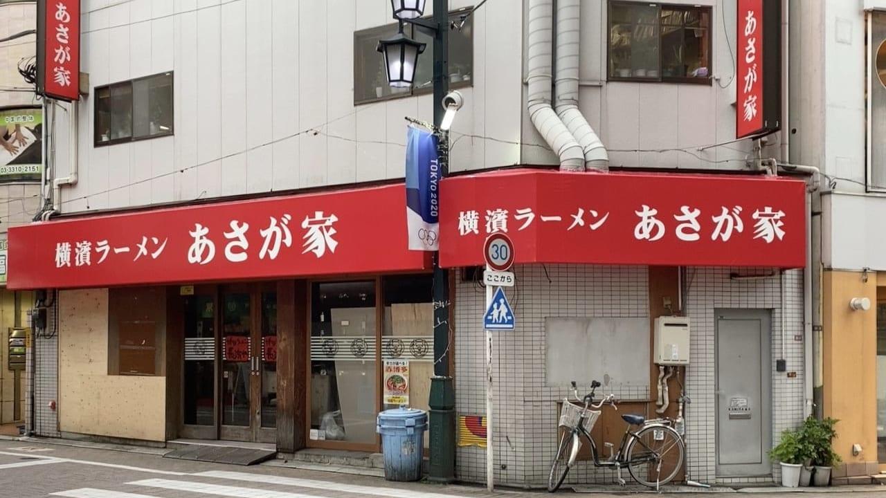 横濱ラーメン あさが家