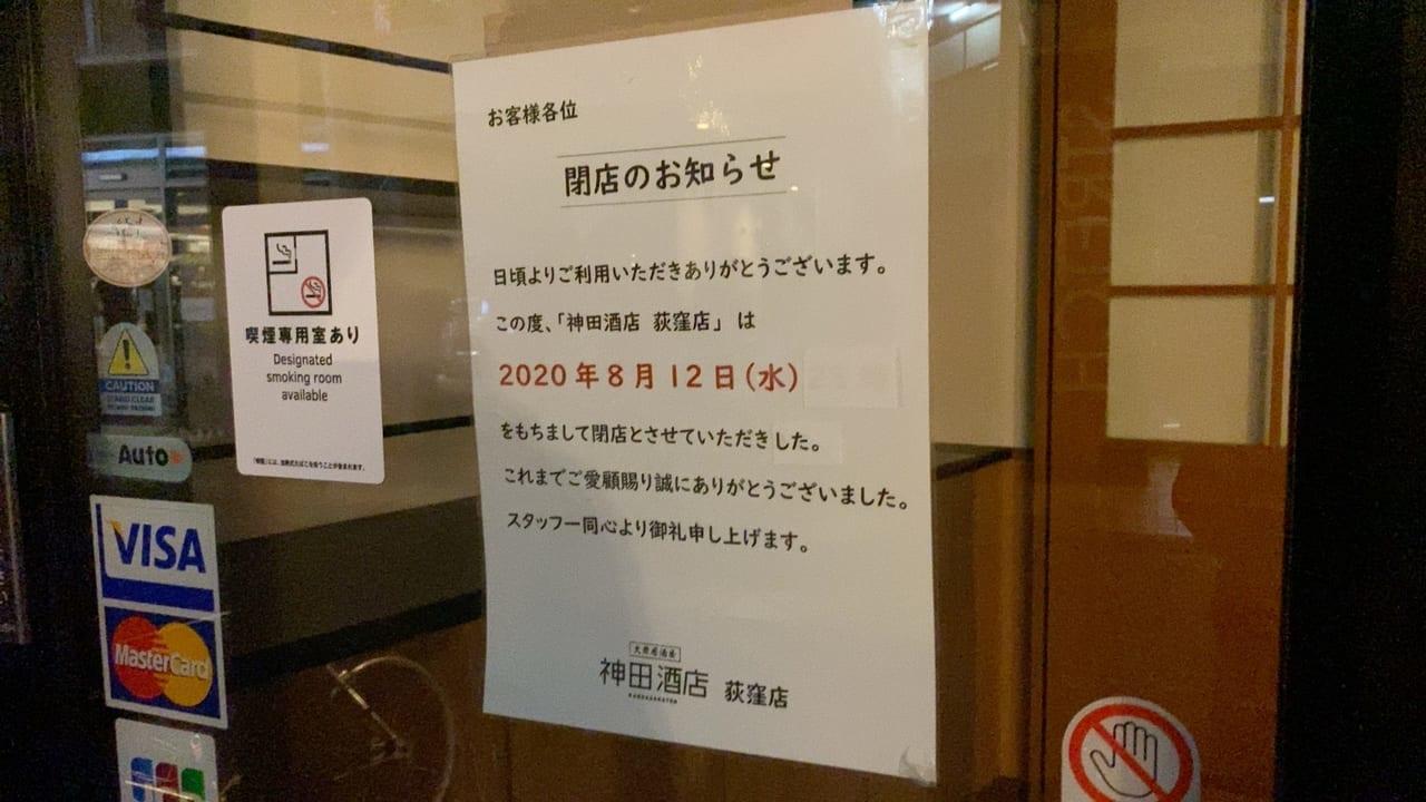 大衆居酒屋神田商店荻窪店