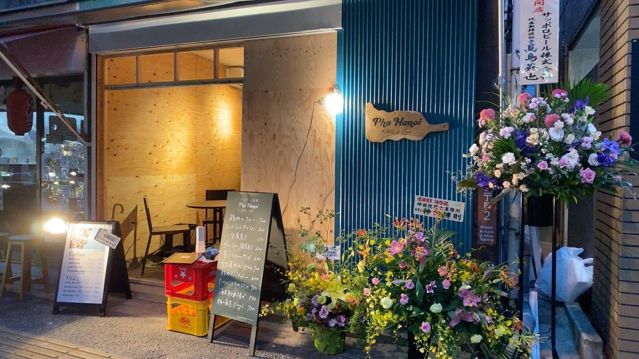 フォーハノイ キッチン&カフェ 阿佐ヶ谷