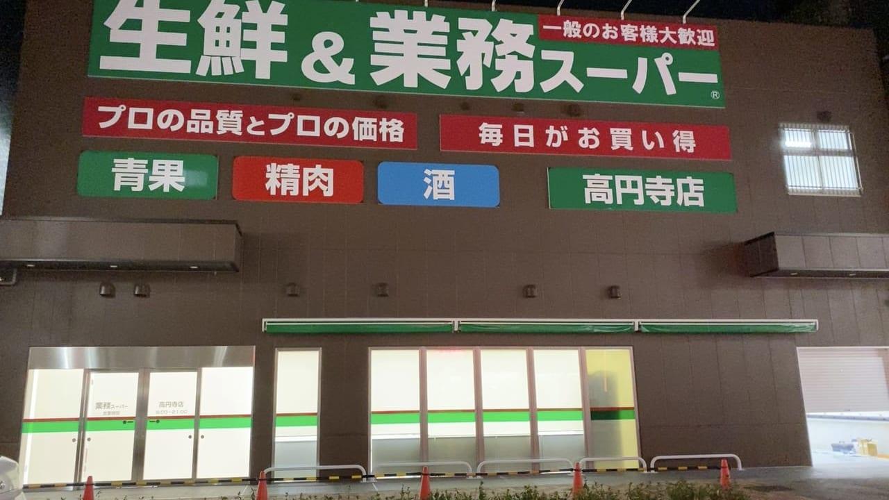 業務スーパー高円寺店 リニューアルオープン