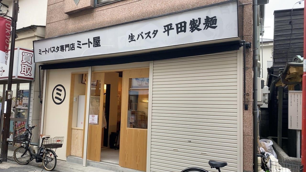 ミート屋高円寺店