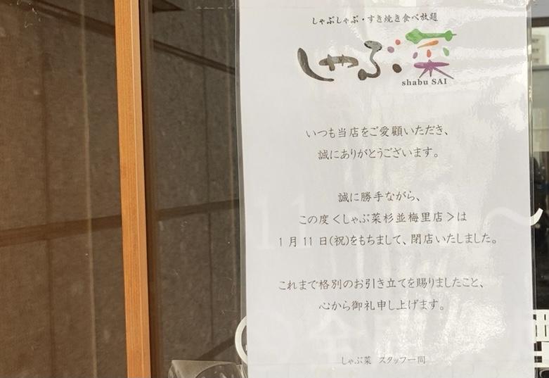 しゃぶ菜杉並梅里店 閉店