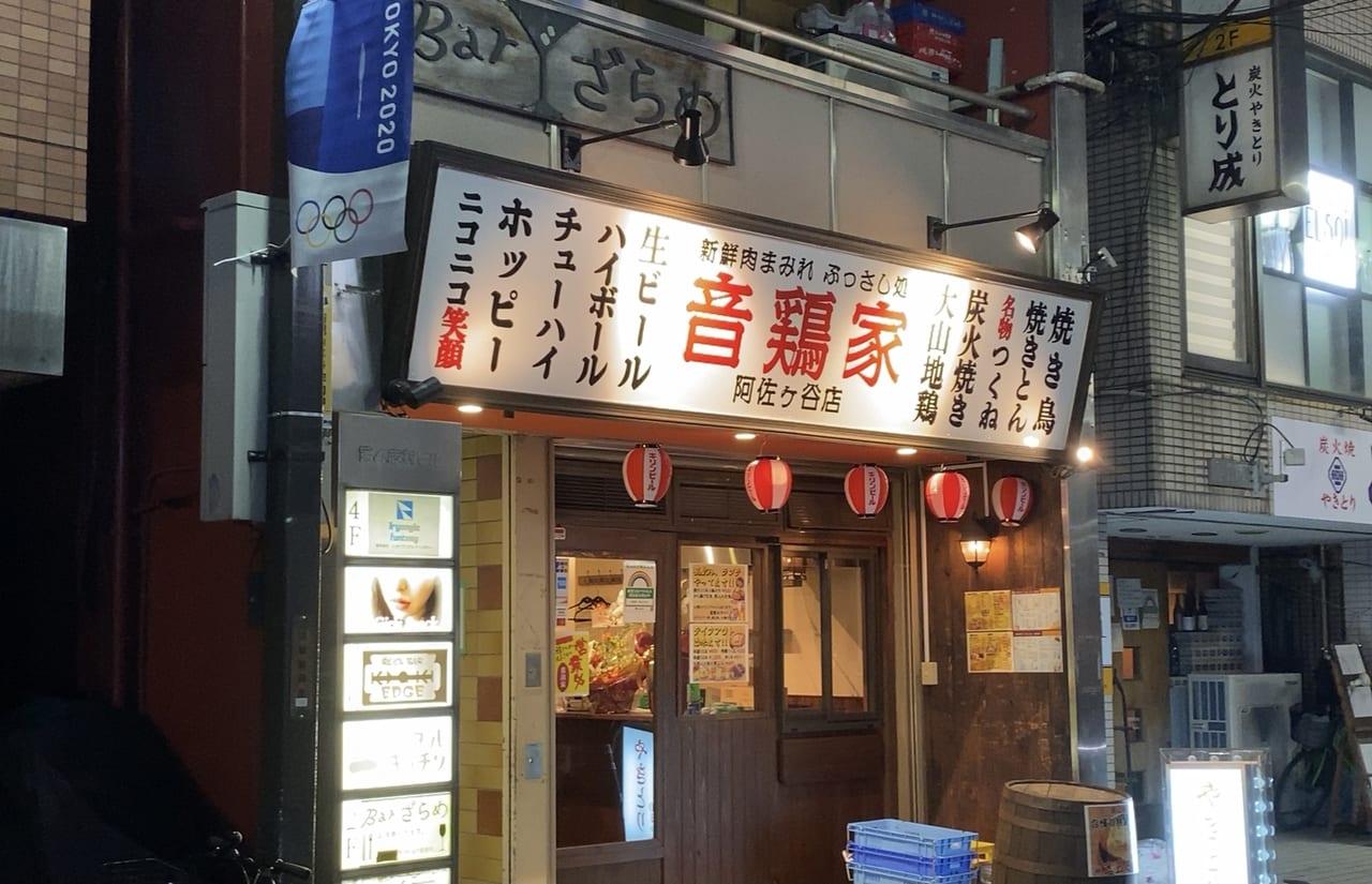阿佐ヶ谷 音鶏家