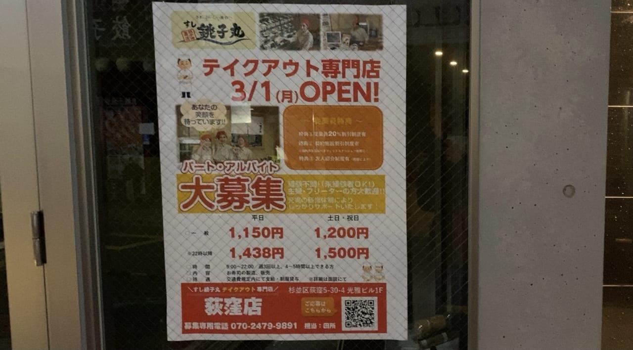 すし銚子丸 テイクアウト専門店 荻窪