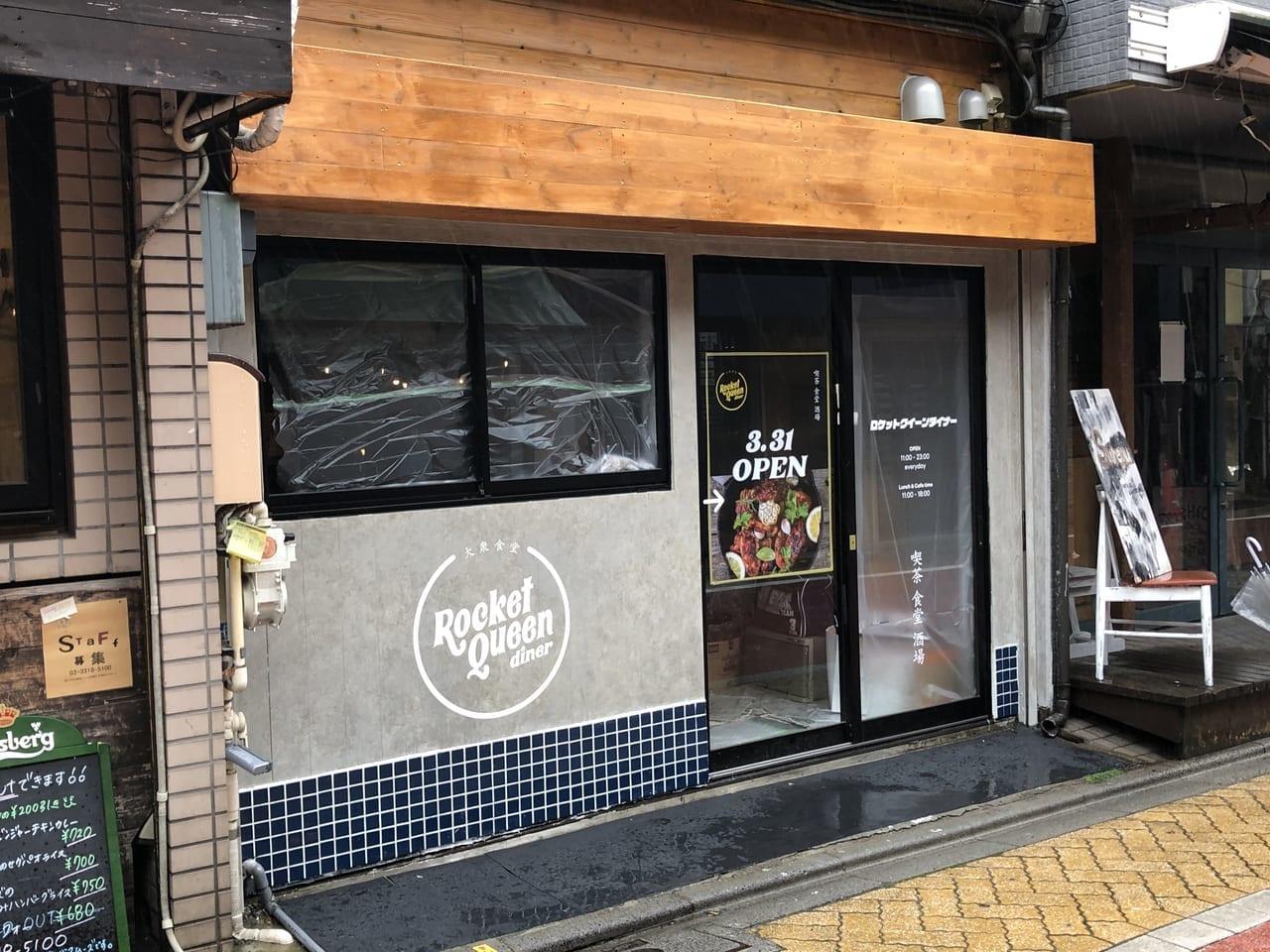 ロケットクイーンダイナー 高円寺 開店
