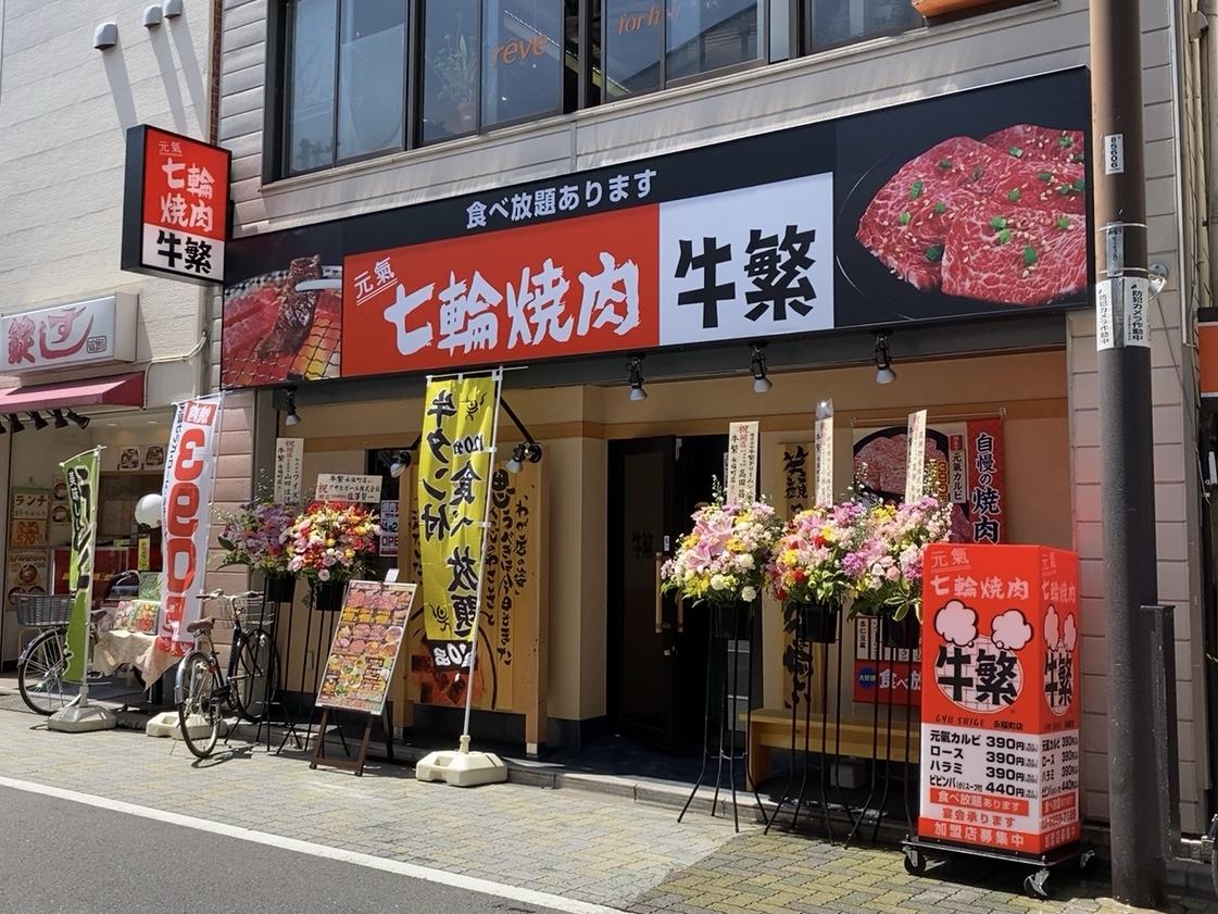 元氣七輪焼肉 牛繁 永福町店 4月22日