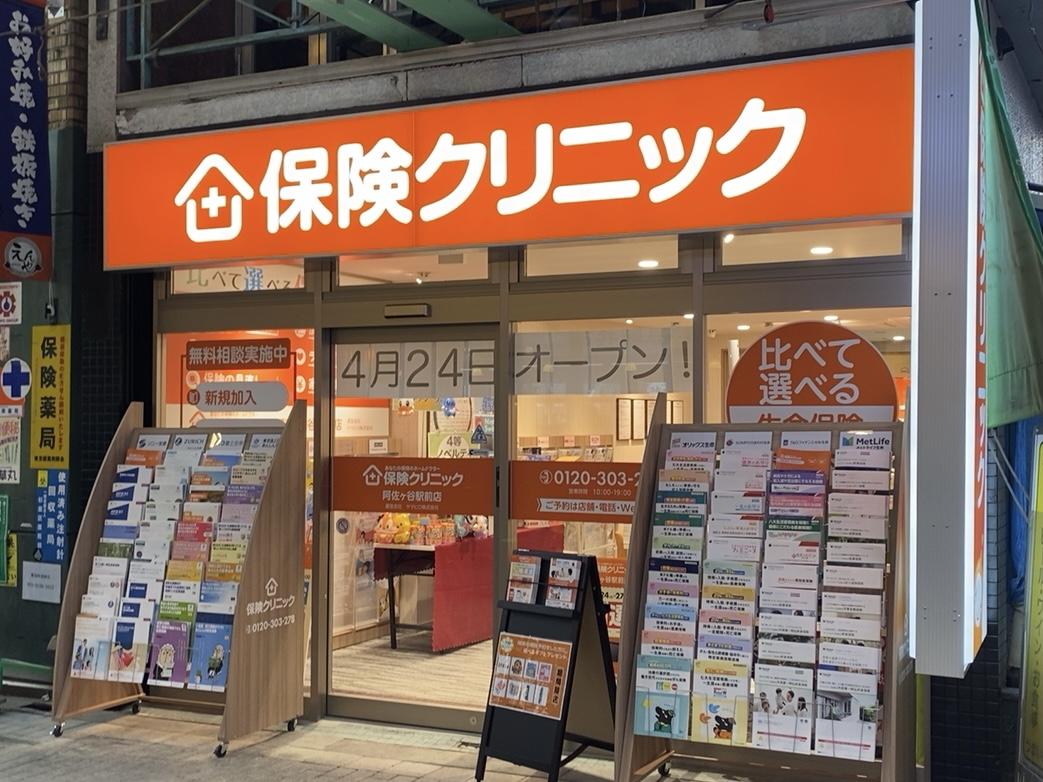 保険クリニック阿佐ヶ谷駅前店 4月24日オープン