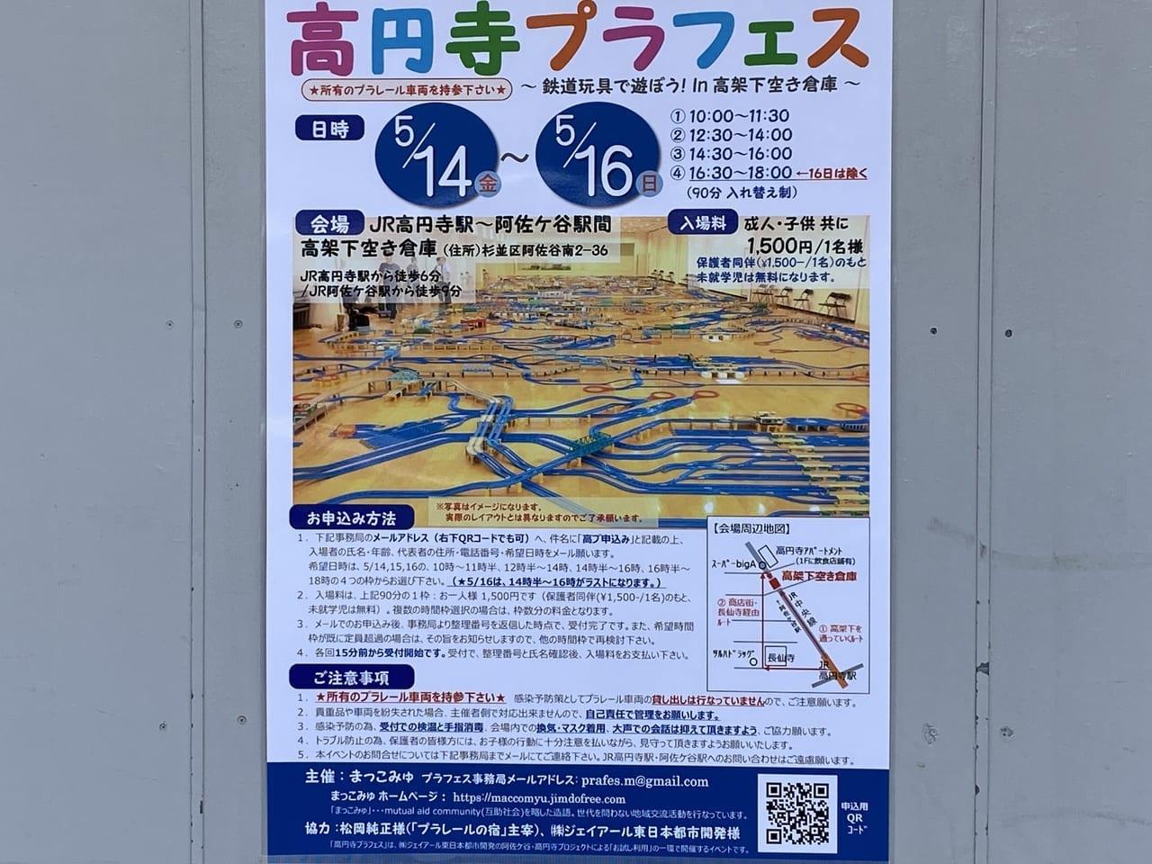 高円寺プラフェス 2021年5月14日から16日