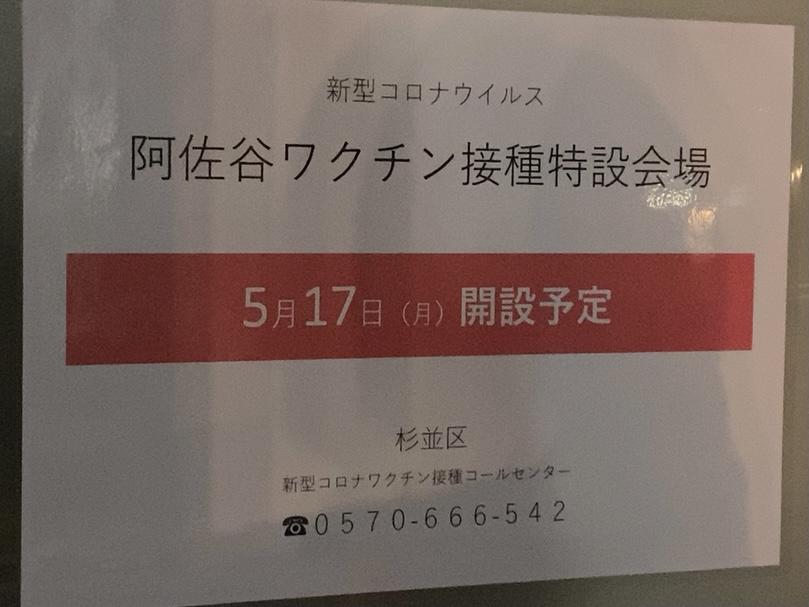 阿佐ヶ谷ワクチン接種特設会場